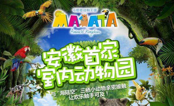 [合肥出发]马塔塔室内动物园