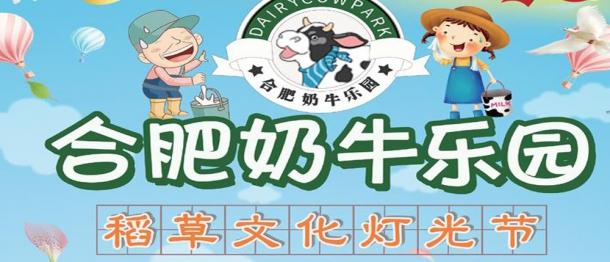 [合肥出发]奶牛乐园十一稻草文化灯光节